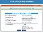 UPSC CAPF Admit Card 2020: यूपीएससी सीएपीएफ एडमिट कार्ड डाउनलोड करें, UPSC CAPF परीक्षा 20 दिसंबर से