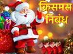Motivational Christmas Essay In Hindi: क्रिसमस पर निबंध की बेस्ट 15 लाइन