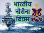 Indian Navy Day 2020: भारतीय नौसेना दिवस की थीम इतिहास महत्त्व क्विज समेत पूरी जानकारी