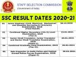 SSC Result Dates 2020-21: एसएससी जेई, सीएचएसएल, ट्रांसलेटर, सीजीएल और दिल्ली पुलिस एसआई रिजल्ट कब आएगा जानिए