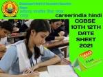 CGBSE 10th 12th Date Sheet 2021: छत्तीसगढ़ बोर्ड 10वीं 12वीं डेट शीट 2021, CG बोर्ड 10वीं 12वीं टाइम टेबल 2021