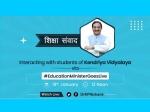 Ramesh Pokhriyal Live: केंद्रीय विद्यालय के छात्रों के साथ शिक्षा मंत्री रमेश पोखरियाल की वर्चुअल मीटिंग