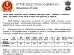 SSC JHT Result 2021 PDF Download: एसएससी जेएचटी रिजल्ट 2021 घोषित, पेपर I कट ऑफ मार्क्स डाउनलोड करें