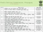 UPPSC Calendar 2021 PDF Download: यूपीपीएससी कैलेंडर 2021 जारी, जानिए कब होगी कौनसी परीक्षा