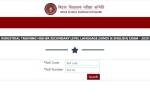 Bihar Board Result 2021 Check Direct Link: बीएसईबी इंडस्ट्रियल ट्रेनिंग हायर सेकंडरी लेवल लैंग्वेज रिजल्ट 2021