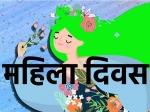 Happy Women's Day 2021 Shayari Quotes Wishes Images: महिला दिवस पर शायरी कोट्स मैसेज फोटो से दें शुभकामनाएं