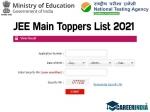 JEE Main Toppers List 2021: जेईई मेन टॉपर्स 2021 की लिस्ट जारी, जानिए किन 6 छात्रों ने मारी बाजी