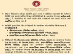 BSEB 10th 12th Compartment Exam 2021 Postponed: बिहार बोर्ड 10वीं 12वीं कंपार्टमेंट डीएलएड परीक्षा 2021 स्थगित