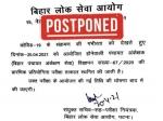 BPSC Auditor Prelims Exam 2021 Postponed: बीपीएससी ऑडिटर परीक्षा स्थगित, नई तिथि जल्द होगी जारी- पढ़ें नोटिस