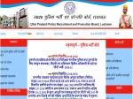 UP Police SI Recruitment 2021 Apply Online: यूपी पुलिस भर्ती आवेदन तिथि बढ़ी, जानिए कैसे करें रजिस्ट्रेशन