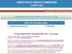 UPSC EPFO Admit Card 2021 Download Direct Link: यूपीएससी ईपीएफओ एडमिट कार्ड 2021 upsc.gov.in पर जारी
