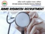 AIIMS Rishikesh Recruitment 2021: एम्स ऋषिकेश में नर्स समेत विभिन्न पदों पर डायरेक्ट भर्ती, जानिए पूरी डिटेल