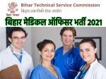 BTSC Recruitment 2021 Apply Online Link: बिहार मेडिकल ऑफिसर भर्ती 2021 आवेदन शुरू, जानिए योग्यता और वेतन