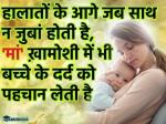 Mothers Day Status In Hindi 2021: मदर्स डे पर मां के लिए व्हाट्सएप मामा लव स्टिकर पैक डाउनलोड करें