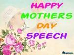 मातृ दिवस पर भाषण