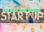 Top 20 Startup Ideas In India: मात्र 20 हजार में शुरू करें अपना बिजनेस, कमाई होगी लाखों में
