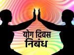 International Yoga Day Essay In Hindi 2021: अंतर्राष्ट्रीय योग दिवस पर निबंध कैसे लिखें पढ़ें जानिए