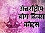 International Yoga Day Quotes In Hindi 2021: अंतर्राष्ट्रीय योग दिवस कोट्स से दें योग दिवस की शुभकामनाएं