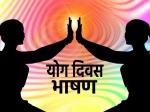 अंतर्राष्ट्रीय योग दिवस पर भाषण International Yoga Day Speech In Hindi 2021