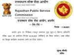 RPSC SI Exam Date 2021: राजस्थान पुलिस सब-इंस्पेक्टर परीक्षा 2021 4 सितंबर को होगी, पढ़ें ऑफिशियल नोटिस