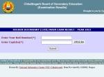 CG Board 12th Result 2021 Check Direct Link: छत्तीसगढ़ बोर्ड 12वीं रिजल्ट 2021 डायरेक्ट लिंक से चेक करें
