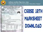 CGBSE 12th Result 2021 Marksheet Download: सीजी बोर्ड 12वीं रिजल्ट 2021 मार्कशीट डाउनलोड करें
