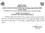BSTC Exam Date Time 2021 OUT: 31 अगस्त को होगी राजस्थान बीएसटीसी परीक्षा, प्री डीएलएड परीक्षा पैटर्न जानिए