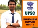 UPSC IAS Topper Interview 2021: बिहार के शुभम बने यूपीएससी आईएएस 2021 के टॉपर, इनको दिया श्रेय