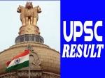 UPSC Civil Services Result 2022 Date यूपीएससी सिविल सेवा रिजल्ट 2022 कब आएगा, संभावित कट ऑफ देखें