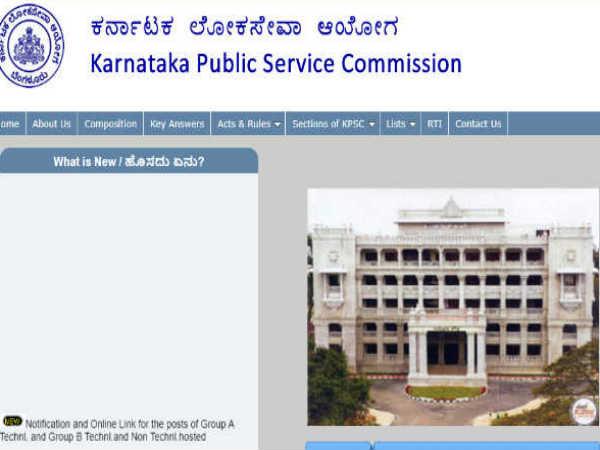 कर्नाटक पब्लिक सर्विस कमीशन भर्ती 2018