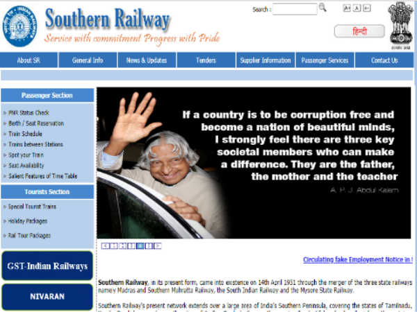 दक्षिण रेलवे में ट्रेड अप्रेंटिस भर्ती 2018