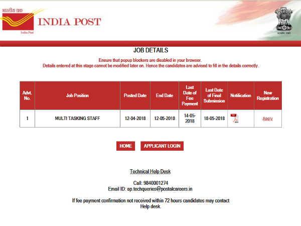 पोस्ट ऑफिस में मल्टी टास्किंग पद पर भर्ती