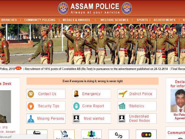 असम पुलिस कॉन्स्टेबल भर्ती 2018