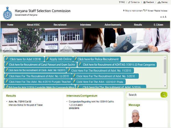 हरियाणा एसएससी भर्ती 2018