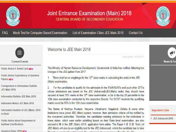 आज आएगा JEE Main 2018 का रिजल्ट