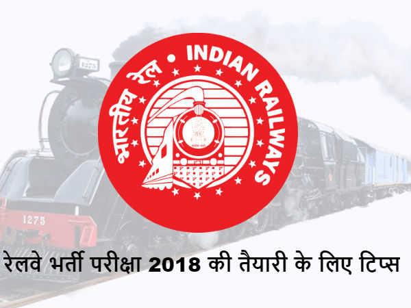 रेलवे भर्ती परीक्षा 2018 की तैयारी