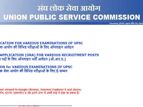 UPSC CAPF में असिस्टेंट कमांडेंट भर्ती 2018