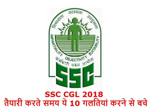 SSC CGL की तैयारी करते समय नही करें ये 10 गलतियां