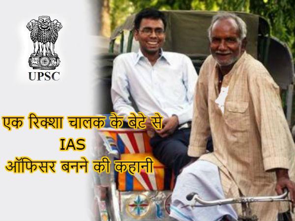 एक रिक्शा चालक के बेटे की IAS ऑफिसर बनने की कहानी