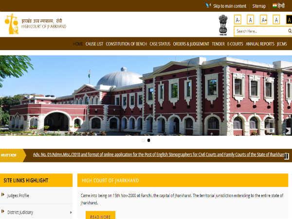 झारखंड हाई कोर्ट में पर्सनल असिस्टेंट के 32 पदों पर निकली भर्ती
