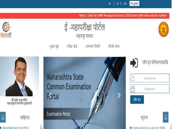 महाराष्ट्र PWD में जूनियर इंजीनियर के 263 पदों पर भर्ती