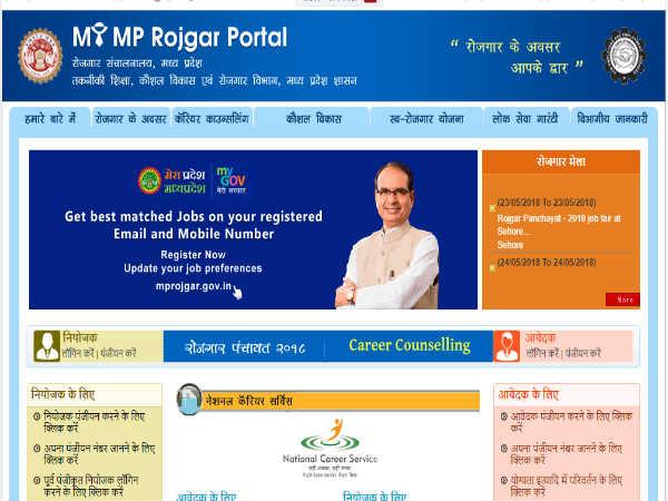 मध्य प्रदेश सरकार ने लांच किया 'माय एमपी रोजगार पोर्टल', जानिए इसके बारे में