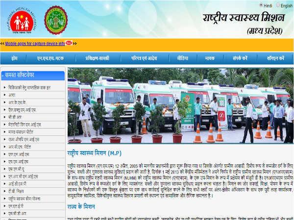 NHM मध्यप्रदेश में निकली कई पदों पर भर्ती, जल्द करें आवेदन