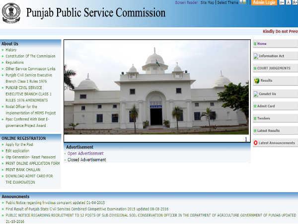 पंजाब लोक सेवा आयोग भर्ती 2018
