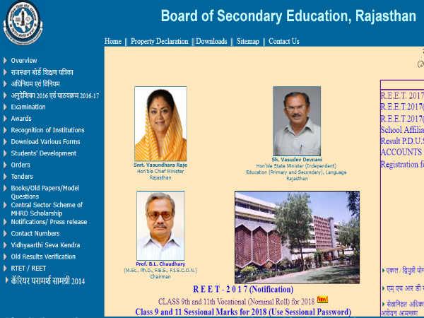 RBSE Result 2018: इस दिन आएगा Rajasthan Board 10वीं-12वीं का रिजल्ट, ऐसे करें चेक