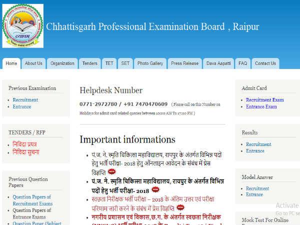 CG Vyapam Recruitment: लैब टेक्निशियन और टेक्निकल असिस्टेंट के 70 पदों पर भर्ती