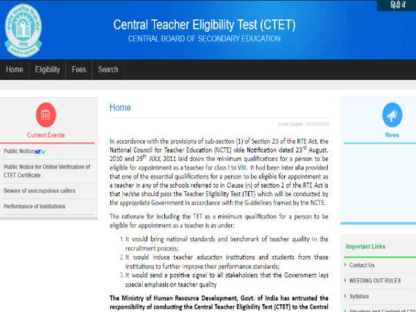 CTET 2018: CBSE ने जारी की CTET-2018 की परीक्षा और आवेदन की तिथियां