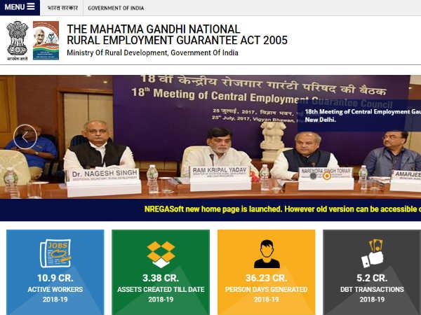 MGNREGA में कंप्यूटर असिस्टेंट के कई पदों पर भर्ती, जल्द करें आवेदन