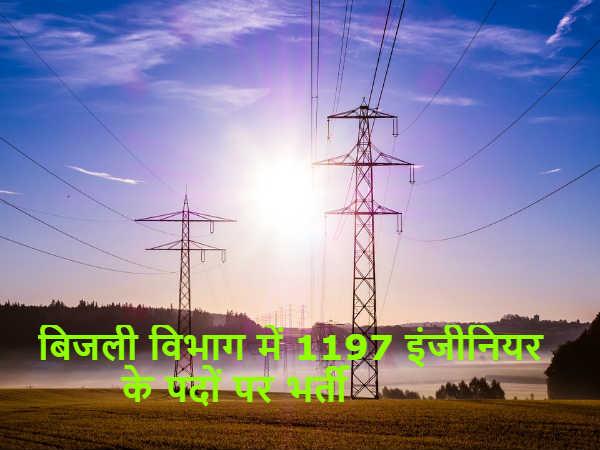 बिजली विभाग में 1197 इंजीनियर के पदों पर भर्ती, जल्द करें आवेदन