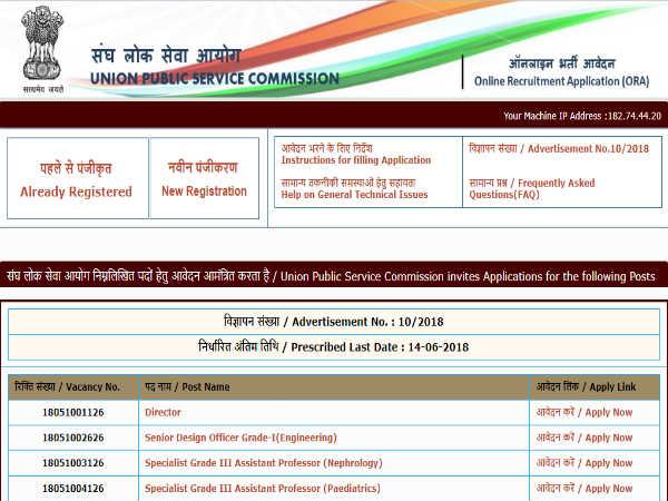 UPSC ने जारी किया NDA NA-(II) 2018 परीक्षा के लिए नोटिफिकेशन